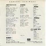 大阪で生まれた女 [EPレコード 7inch]