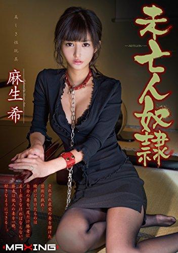 未亡人奴隷 麻生希 [DVD]