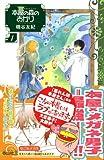 本屋の森のあかり(1) (講談社コミックスキス)