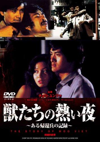 獣たちの熱い夜~ある帰還兵の記録~ [DVD]