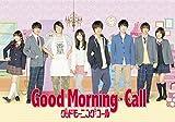 グッドモーニング・コール DVD-BOX2