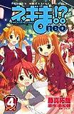 ネギま!?neo 4 (4) (少年マガジンコミックス)