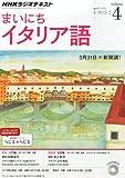 NHK ラジオ まいにちイタリア語 2014年 04月号 [雑誌]
