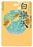 白楽天 ビギナーズ・クラシックス 中国の古典