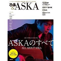 ぴあ&ASKA (ぴあMOOK) [ムック]