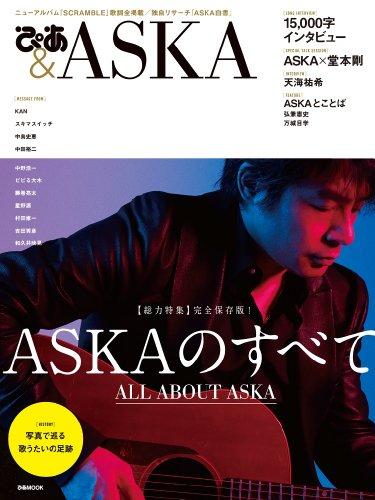 ぴあ&ASKA (ぴあMOOK)