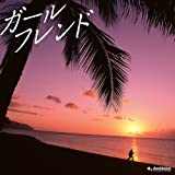 ガールフレンド(初回限定)(DVD付)