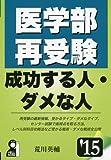 医学部再受験 成功する人・ダメな人 2015年版 (YELL books)