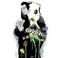 闇金ウシジマくん 30 (ビッグコミックス)