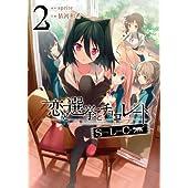 恋と選挙とチョコレートSLC 2 (電撃コミックス)