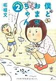 僕とおませちゃん(2) (F×COMICS)
