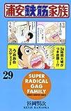 浦安鉄筋家族 (29) (少年チャンピオン・コミックス)