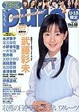 ピュアピュア Vol.48 (タツミムック)