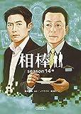相棒Season15-3『人生のお会計』を観ました〜。