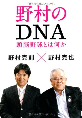 野村のDNA 頭脳野球とは何か