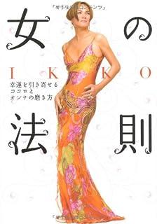 IKKO 女の法則 — 幸運を引き寄せるココロとオンナの磨き方