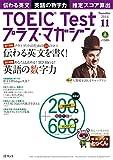 TOEIC Testプラス・マガジン 2016年11月号