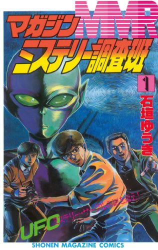 MMR-マガジンミステリー調査班-(1): 1 (少年マガジンコミックス)