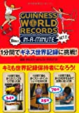 1分間でギネス世界記録に挑戦