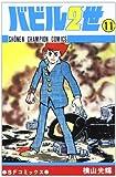バビル2世 11 (少年チャンピオン・コミックス)