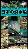 山溪ハンディ図鑑 日本の淡水魚