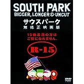 サウスパーク 無修正映画版 [DVD]