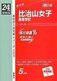 比治山女子高等学校 平成24年度受験用 赤本303 (高校別入試対策シリーズ)