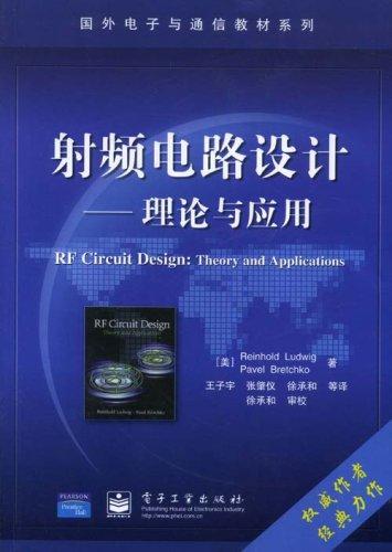 射频电路设计:理论与应用(附cd光盘1张)图片