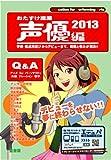 おたすけ進路 声優編 2013 (おたすけ進路シリーズ)