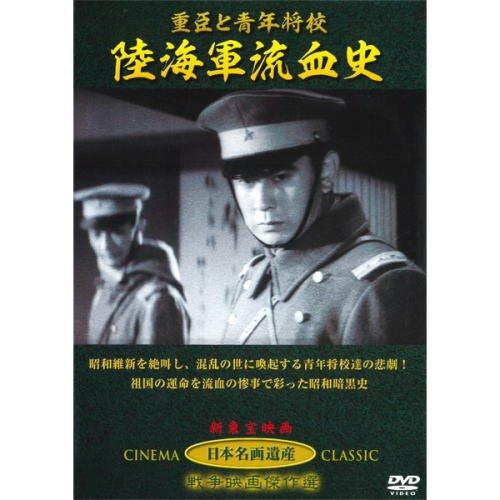 重臣と青年将校 陸海軍流血史(DVD)   JKL-004