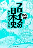 フロイスの日本史 (まんがで読破 MD108)