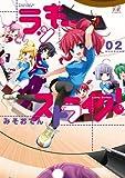 ラッキーストライク! (2) (まんがタイムKRコミックス)