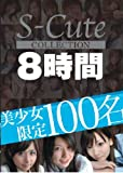 S-Cute Collection美少女限定100名8時間 [S-Cute] SPCL-001