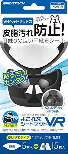 PSVR用ヘッドセット保護シート『よごれなシートセットVR』