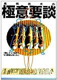 高岡英夫の極意要談―「秘伝」から「極意」へ至る階梯を明らかに