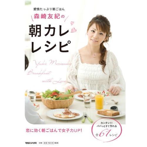 愛情たっぷり朝ごはん 森崎友紀の朝カレ・レシピ