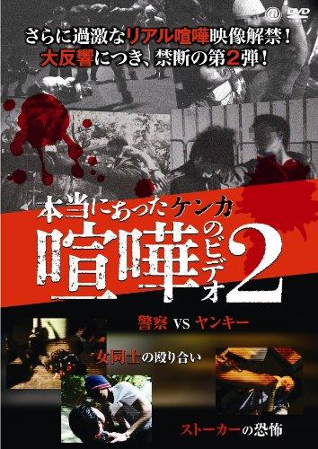 本当にあった喧嘩のビデオ2 [DVD]