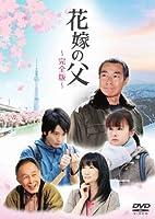 花嫁の父 ‐完全版‐ [DVD]