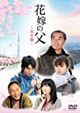 花嫁の父-完全版-[DVD]
