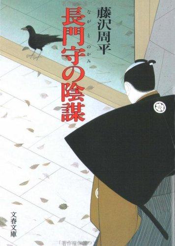 長門守の陰謀 (文春文庫 (192‐5))