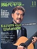 現代ギター 2009年 11月号 [雑誌]