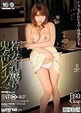 若妻乳嬲り鬼畜レイプ [DVD]
