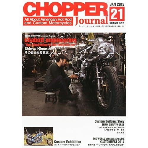 CHOPPER Journal (チョッパー・ジャーナル) 2015年 01月号 [雑誌]