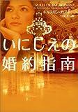 いにしえの婚約指南 (ヴィレッジブックス F カ 8-1)