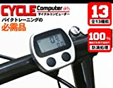 自転車用スピードメーター(サイクルコンピューター)