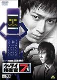 ケータイ捜査官7 File 03[DVD]