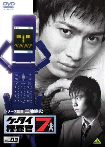 ケータイ捜査官7 File 03 [DVD]