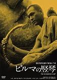 日活100周年邦画クラシック GREAT20 ビルマの竪琴 HDリマスター版 [DVD]