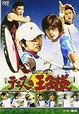 実写映画 テニスの王子様[DVD]