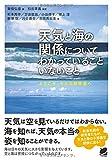 「天気と海の関係についてわかっていることいないこと (BERET SCIE...」販売ページヘ